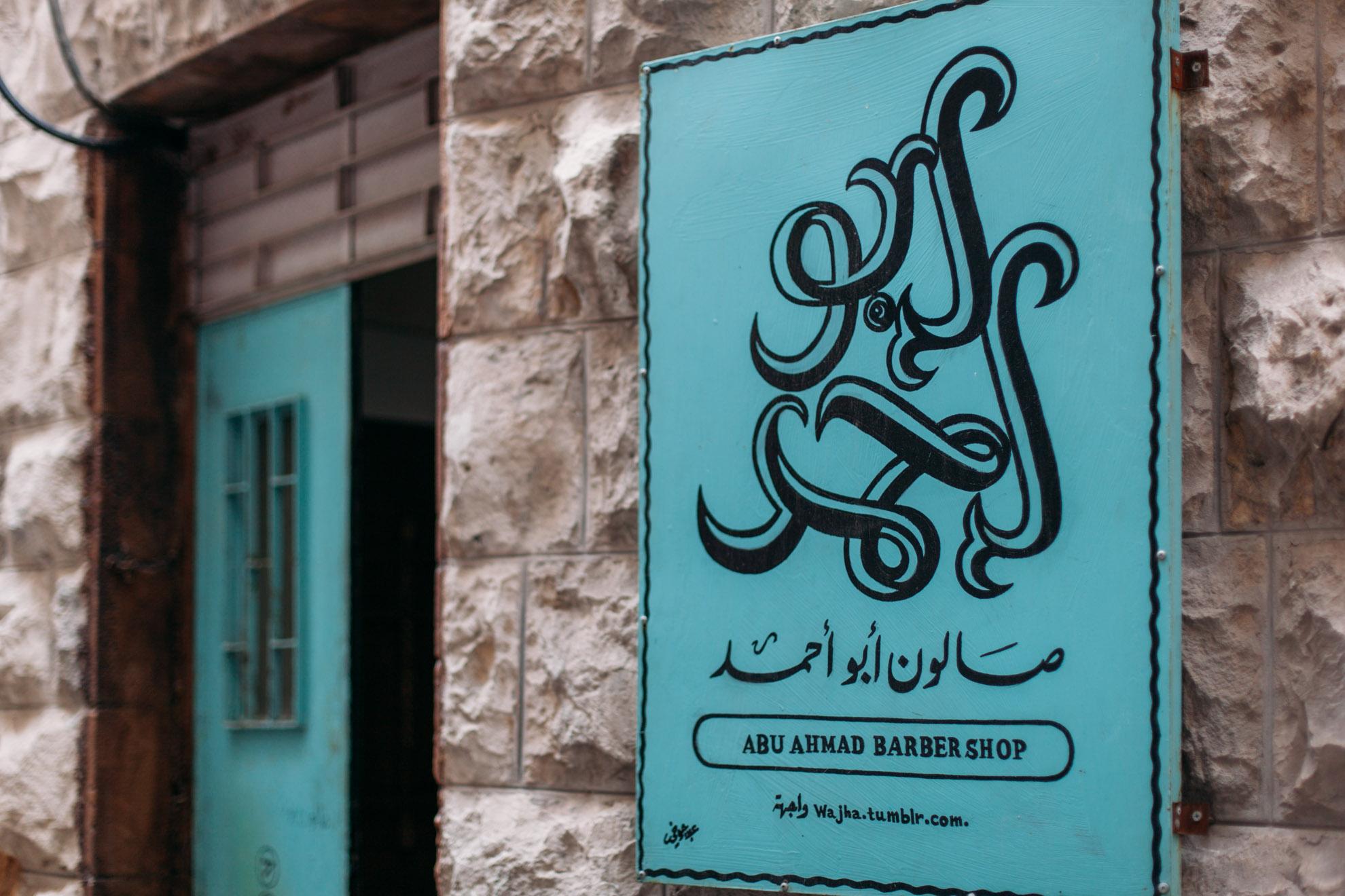 Travail d'Ali Al Masri © Mehdi Drissi